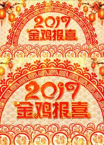 2017金鸡报喜春节logo定版舞台背景
