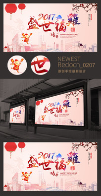 2017盛世福鸡新年背景板展板设计