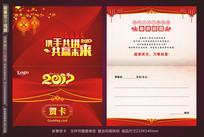2017新春春节节日贺卡