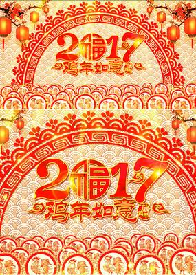 2017鸡年如意春节晚会背景 mov