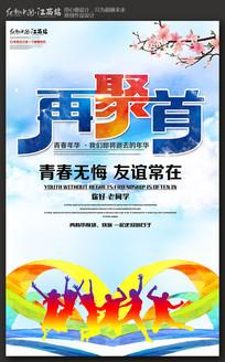 创意水彩同学聚会海报设计