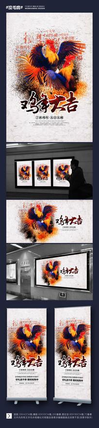 中国风2017鸡年海报展板全套