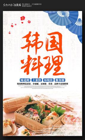大气韩国料理海报设计