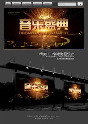 大气音乐盛典宣传海报