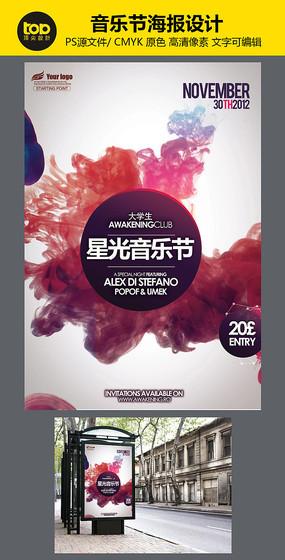 大学生音乐节海报设计