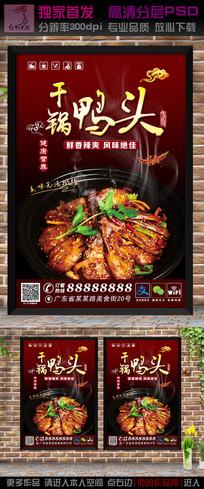 干锅鸭头美食海报设计