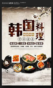 韩国料理美食海报设计