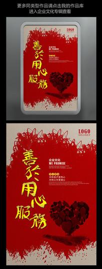 红色喷墨个性创意服务企业文化展板