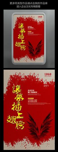 红色喷墨个性创意梦想企业文化展板