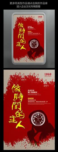 红色喷墨个性创意时间企业文化展板