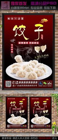 饺子美食海报广告设计