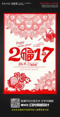 鸡年剪纸素材2017鸡年素材