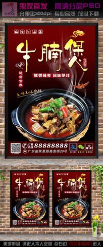牛腩煲美食海报广告设计