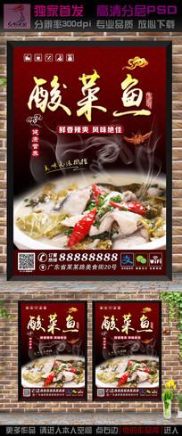 酸菜鱼美食海报广告设计