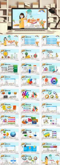早教儿童幼儿园小学课件PPT模板