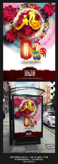 中国风2017年新年鸡年海报
