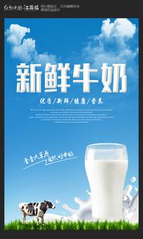 自然新鲜牛奶海报设计
