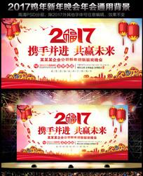 2017欢度春节鸡年企业年会背景板模板