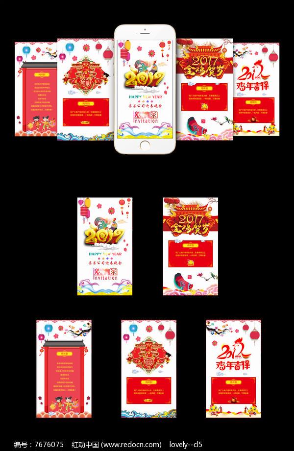 2017鸡年春节晚会h5邀请函设计图片