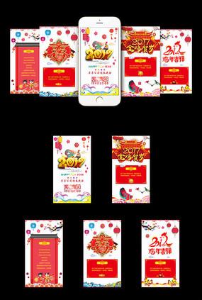2017鸡年春节晚会h5邀请函设计
