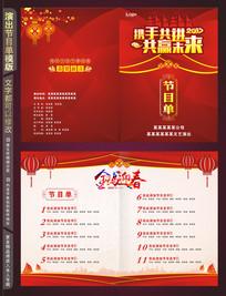 2017鸡年春节演出节目单设计