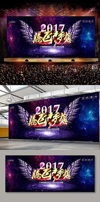 2017腾飞梦想展翅飞翔背景