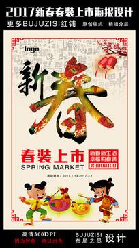 2017新春春装上市海报设计