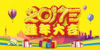 2017新年贺岁鸡年大吉海报