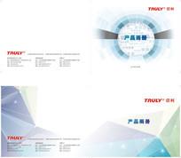 2款最新产品画册封面