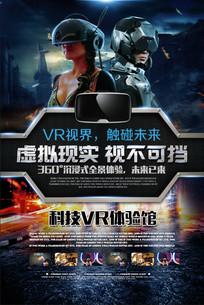 VR虚拟现实体验馆宣传海报