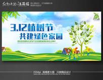 创意水彩植树节公益海报设计