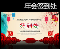 传统中国风2017鸡年年会签到处背景