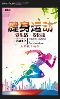 大气健身运动海报