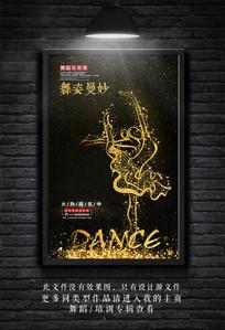 金色抽象创意培训班海报