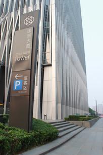 国贸大厦落客区指示标志 JPG