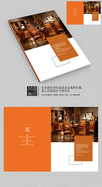 红木艺术家具家居画册封面设计