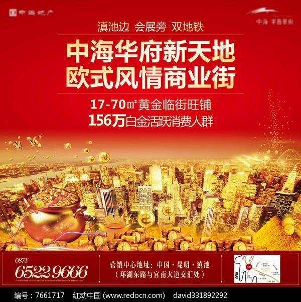 红色城市住宅热销期包装展板图片