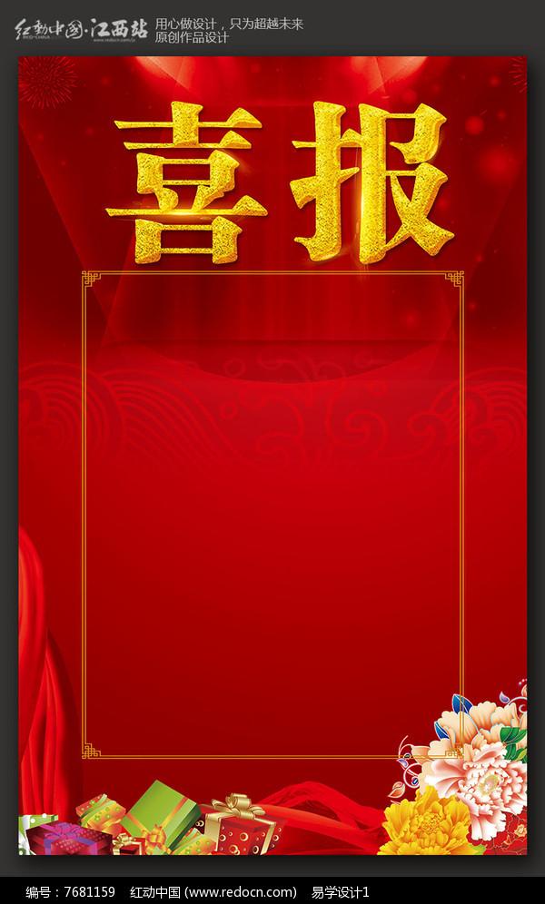 红色大气喜报模板设计图片