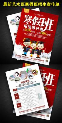 红色喜庆背景创意寒假班招生宣传单