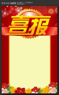 红色喜庆喜报模板设计