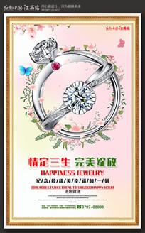 简约创意珠宝戒指促销海报设计