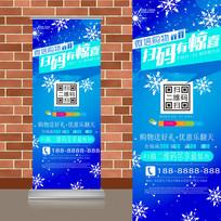 洁白雪花蓝色底纹微信扫码二维码易拉宝