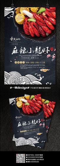 精美大气麻辣小龙虾海报设计