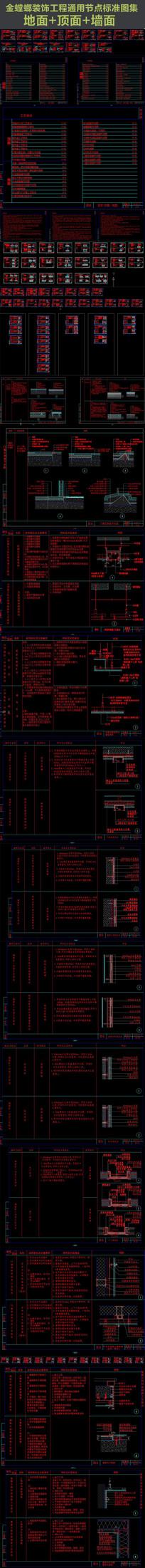 金螳螂工程墙面地面吊顶通用节点标准图集