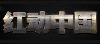 金属字设计