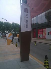 酒店广告牌 JPG