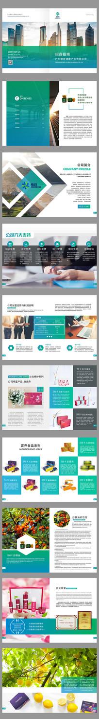 蓝色大气企业形象画册设计企业宣传册
