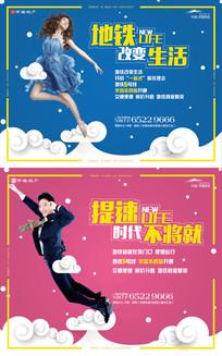 蓝色粉色住宅热销期创意人物海报