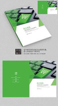 绿色电子商务宣传画册封面