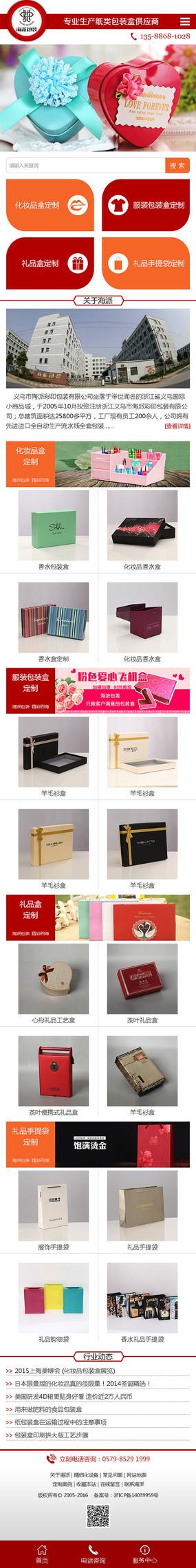 包装企业手机网站模板